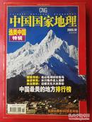 中国国家地理·2005年10月号·总第540期 选美中国特辑