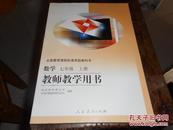 义务教育课程标准实验教科书 数学七年级上册 教师教学用书;配人教附光盘