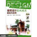 建筑设计表现技法基础与实例