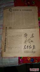 文革报纸:卫东、井冈山、东方红报联合版1967年9月26日
