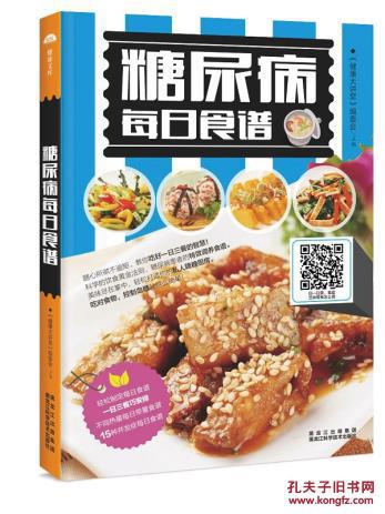 【图】【食谱6012】:糖尿病的每日食谱9787催奶中医正版图片