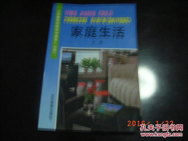 【图】家庭生活(价格半期上下册)_课本:15.00_总结中英初初中语图片