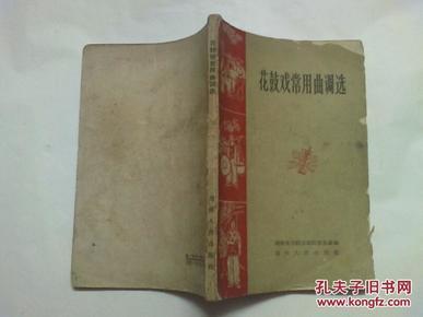 内容好 带简谱 花鼓戏常用曲调选 湖南人民出版社 1966年一版一印