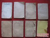 保老保真 民国早期《三国志》1-8册字迹清晰 插图精美 品相如图