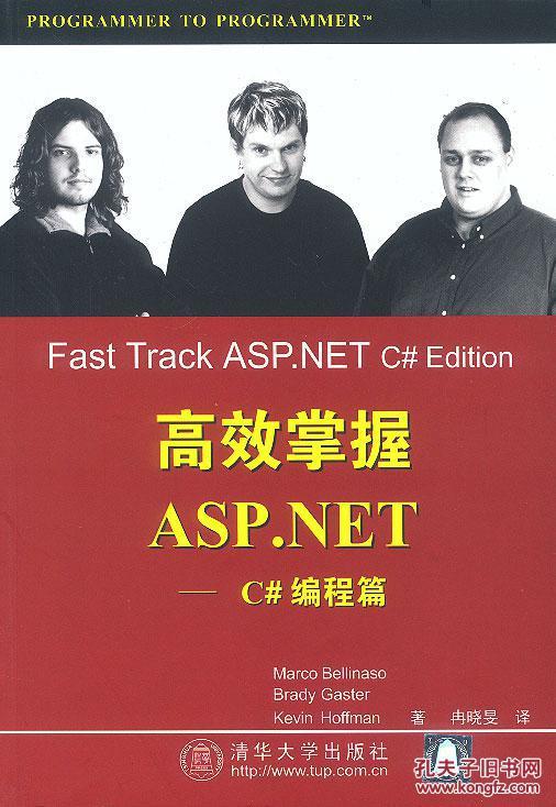 【图】高效掌握 ASP.NET-C#程篇 贝利纳索 等