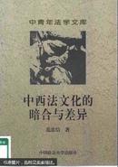 现货正版 中西法文化的暗合与差异 范忠信著 中国政法大学出版社 2001年12月1版1印
