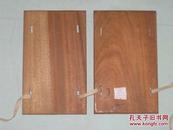 老木制樟木 线装书夹板一对,长18.6cm宽11.5cm   完整漂亮   45号