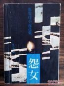 怨女 (张爱玲小说选集) 1987年一版一印