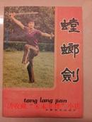 螳螂剑,刘崇喜、李占元,安徽教育出版社,9品