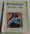 中国著名作家幼儿文学作品选:哈哈笑的小喜鹊