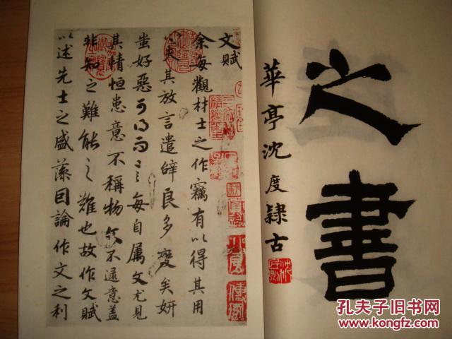 民国珂罗版:陆柬之书文赋真迹(双色套印,双十年特刊)图片