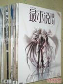 最小说·映刻     2009年第4、6、8、10、12、14、18、20、22期合售