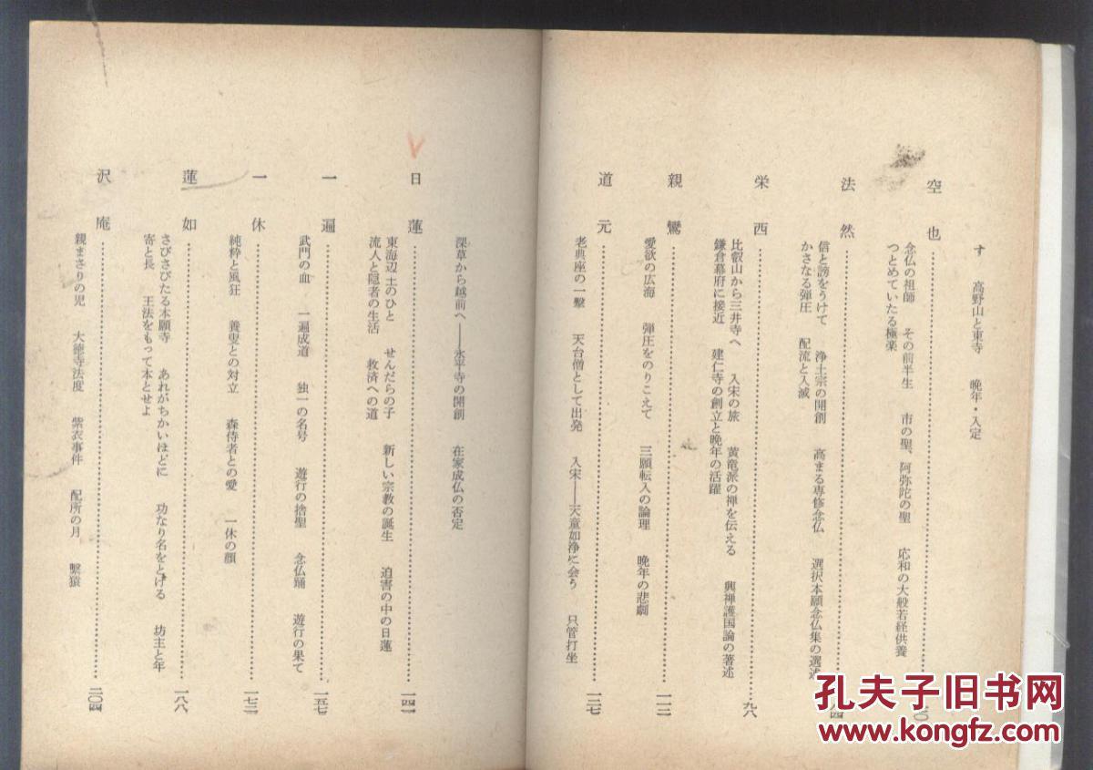 日本名僧列传 书后有日本佛教史年表 日本佛教宗派及人物系谱