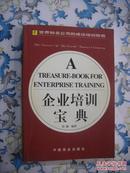 企业培训宝典:世界知名公司的成功培训经验