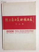 2006北京·广西文化舟:魅力广西美术精品展作品集(8开硬精装)