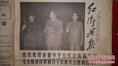 文革报纸:红卫兵报第8、9期1968年3月27日