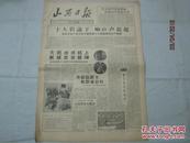 【报纸】山西日报 1959年1月11日 【十大倡议下 响应声浪起】【共同研究对德和约草案】【在哪里生产 在哪里整顿】【大跃进】