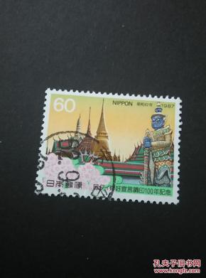 日邮··日本邮票信销·樱花目录编号C1206 1987年 日泰友好100年 1全