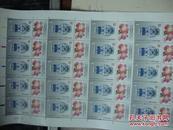 2005年中国印花税票1角面值整版