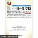 2012-中国-俄罗斯旅游合作论坛文集