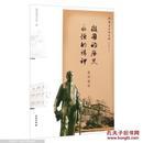陈嘉庚纪念馆社教丛书:凝固的历史永恒的精神 嘉庚建筑