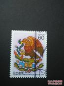 日邮·日本邮票信销··?;柯急嗪?C1242 1988年 日墨签署友好通商条约100年 1全