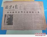 北京日报-4版