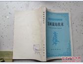 作物栽培技术丛书:茶树栽培技术