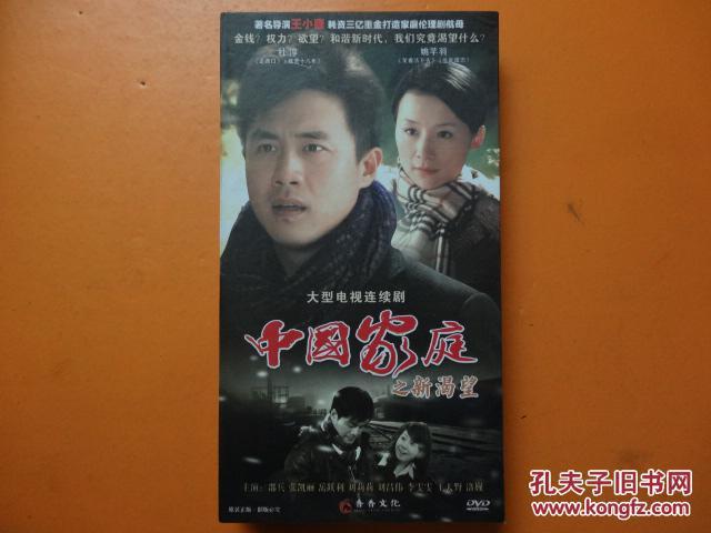 【中國家庭之新渴望(12dvd)電視劇光盤光碟】