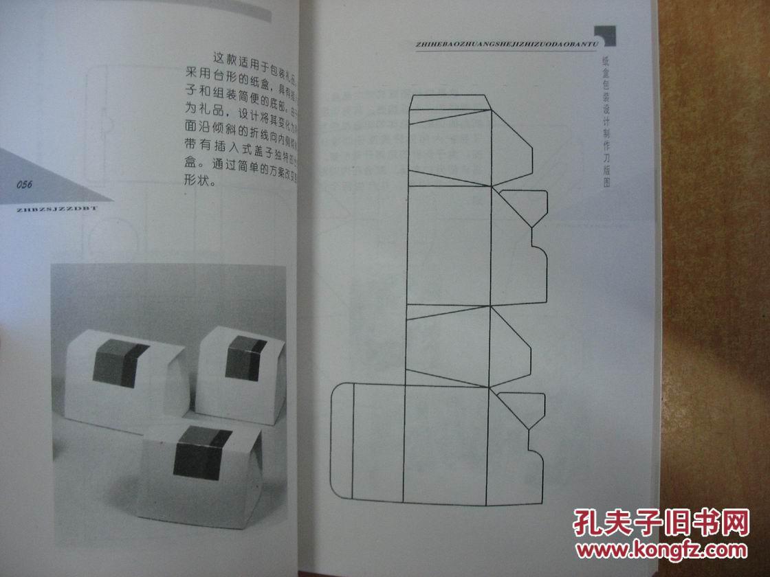 纸盒包装设计制作(刀版图)