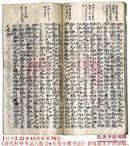 《清代科举考试八股文●毛笔小楷书法》老线装本手抄原稿◆古代书法手稿写本.【尺寸】21 X 11厘米 X 78页。