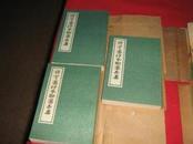 铸雪斋抄本聊斋志异上中下【全3册一版一印极好品】