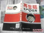 再生铝生产与应用