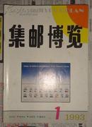 集邮博览【1993年第1---6期全年】双月刊