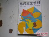 民间文艺季刊(1986/1)[总第九期]