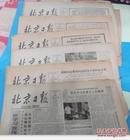 北京日报-1982-6期