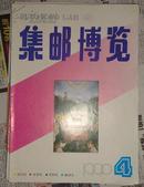 集邮博览【1990年第4、5、5期】双月刊