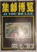 集邮博览【1987年第6期】双月刊
