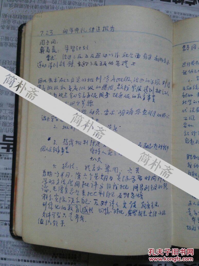 生物系助教,解放后上海麦伦地理李志申老师所写,五十年代上海知识分子高中术语中学图片