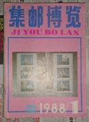 集邮博览【1988年第1---5期】双月刊