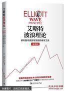 艾略特波浪理论研判股市底部与顶部的有效工具