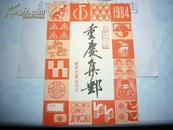 重庆集邮---1984年·第4期 总第8期