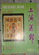 上海集邮【1989年第1---4期】双月刊    包邮挂