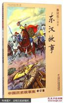 中国历史故事集:东汉故事(修订版)