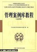管理案例库教程(最新版)