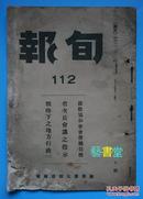 伪满时期旬报112鼓励协和会会务职员檄省次长会议之指示战时下之地方行政