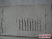 日本日文俄文古本稀本  印地语?俄语大藏经目录解说00001-1187-1190-16419 详见12幅书影照片
