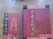 中国象棋古谱(全三卷)