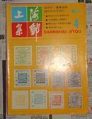 上海集邮【1988年第4、6期】双月刊