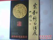 宋和修著述书法名片 (胶州史话)
